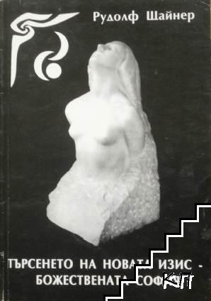 Търсенето на новата Изис - божествената София