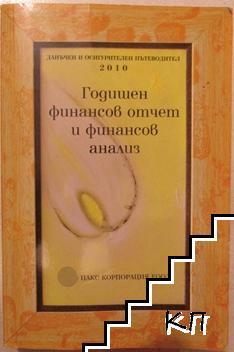 Годишен финансов отчет и финансов анализ