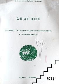 Тракийската култура през елинистическата епоха в казанлъшкия край