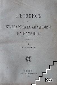Летописъ на Българската академия на науките. Кн. 1 / 1914