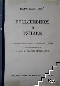 Большевизм в тупике / От демократии к государственному рабству