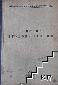 Сборник трудови закони