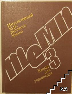 Интенсивный курс русского языка: Темп 3