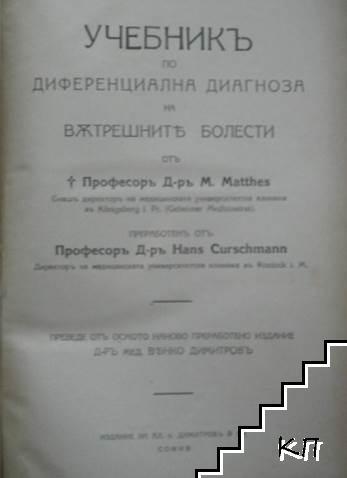 Учебникъ по диференциална диагноза на вътрешните болести