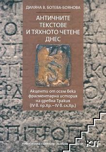 Античните текстове и тяхното четене днес
