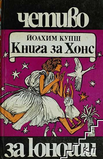 Книга за Хонс