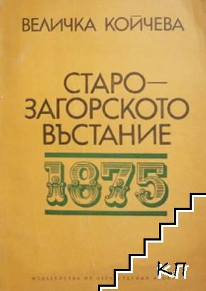 Старозагорското въстание 1875