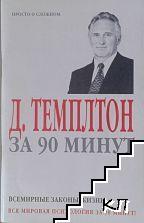 Д. Темплтон за 90 минут