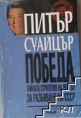 Победа: Тайната стратегия на Рейнгън за разбиване на СССР