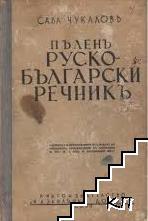 Пъленъ руско-български речникъ