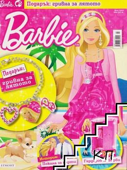Barbie. Бр. 7 / 2010