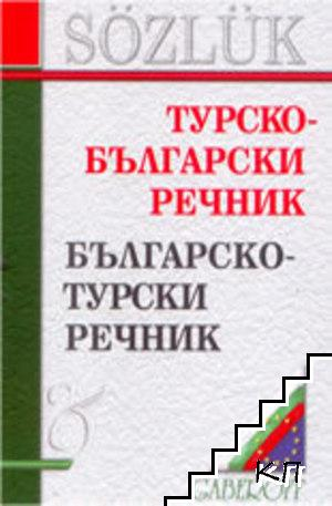 Турско-български речник. Българско-турски речник