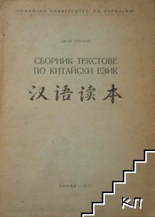 Сборник текстове по китайски език