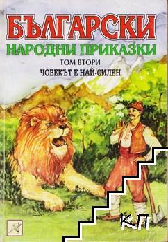 Български народни приказки. Том 2: Човекът е най-силен