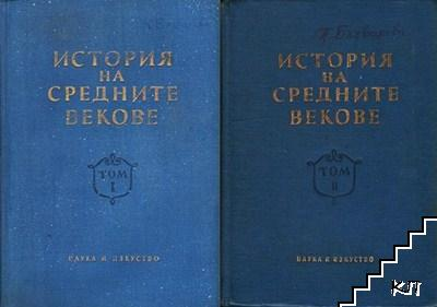 История на Средните векове. Том 1-2