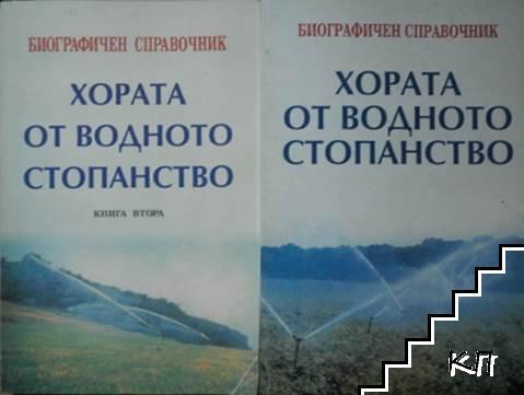 Хората от Водното стопанство. Книга 1-2