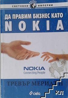 Да правим бизнес като Nokia