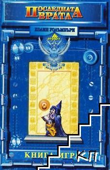 Последната врата