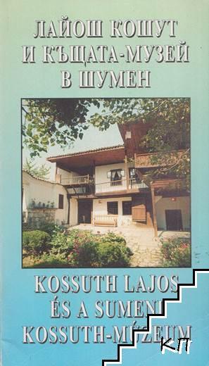 Лайош Кошут и къщата-музей в Шумен / Koshut Layosh és a Shumen Ház Múzeum