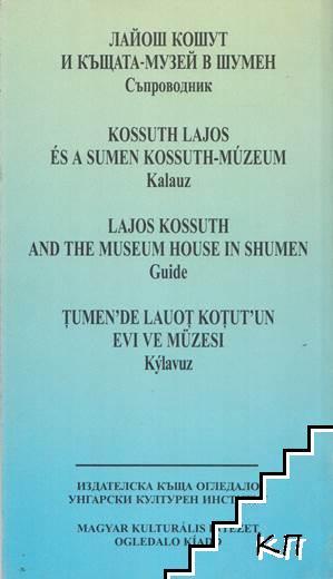 Лайош Кошут и къщата-музей в Шумен / Koshut Layosh és a Shumen Ház Múzeum (Допълнителна снимка 1)