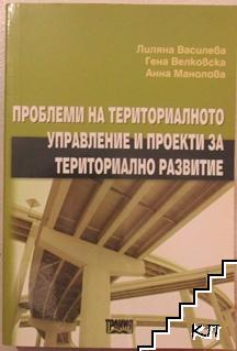 Проблеми на териториалното управление и проекти за териториално развитие