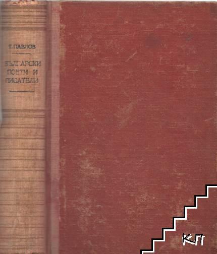 Български поети и писатели
