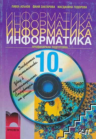 Информатика за 10. клас