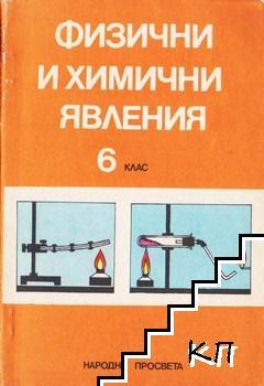 Физични и химични явления за 6. клас