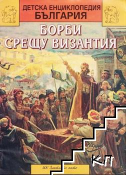 Детска енциклопедия България: Борби срещу Византия 1018-1186 г.
