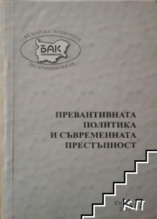 Превантивната политика и съвременната престъпност