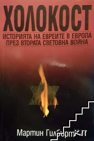 Холокост: Историята на евреите в Европа през Втората световна война