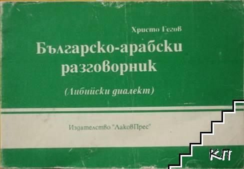 Българско-арабски разговорник (Либийски диалект)