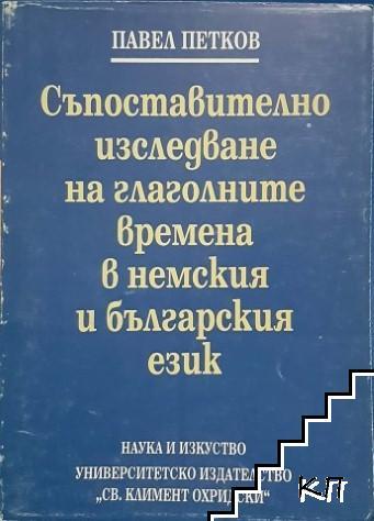 Съпоставително изследване на глаголните времена в немския и българския език