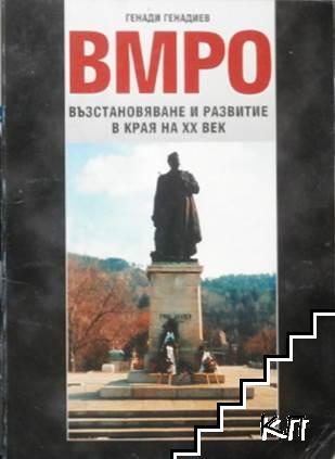 ВМРО: Възстановяване и развитие в края на 20. век
