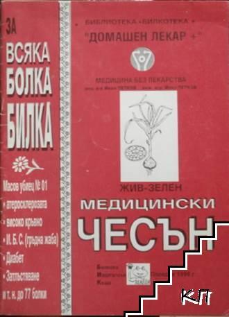 Медицина без лекарства: Жив-зелен медицински чесън