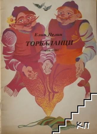 Торбаланци