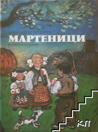Мартеници