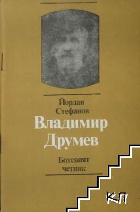 Владимир Друмев