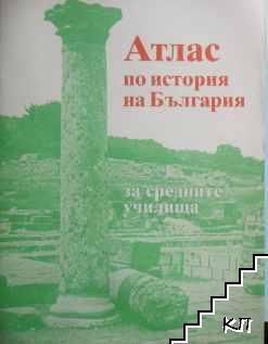 Атлас по история на България за средните училища