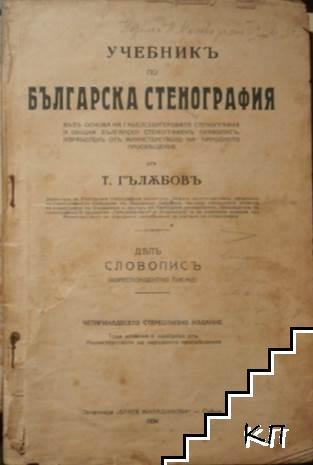 Учебникъ по българска стенография. Дялъ 1: Славописъ (Кореспондентно писмо)