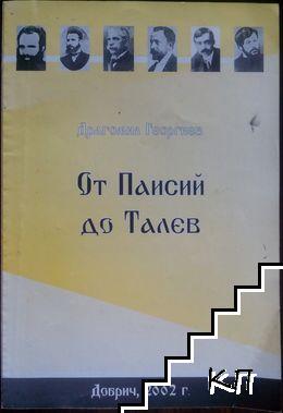 От Паисий до Талев