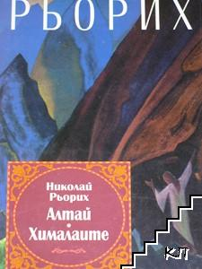 Алтай. Хималаите