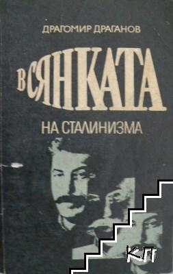 В сянката на сталинизма