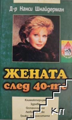Жената след 40-те