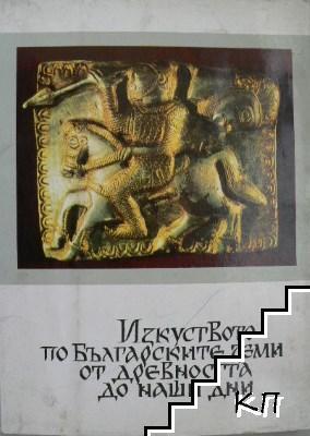 Изкуството по българските земи от Древността до наши дни