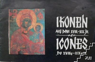 Ikonen aus dem XVIII-XIX. Jh / Icones du XVIII-XIX. e s.