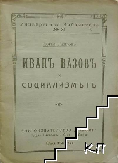 Иванъ Вазовъ и социализмътъ