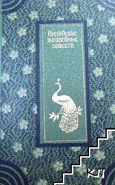 Индийские волшебние повести