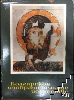 Болгарское изобразительное искусство