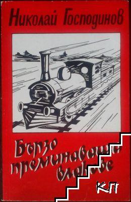 Бързо преминаващи влакове